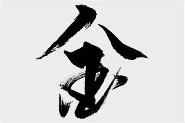 黄性女宝宝名字五行属金寄意又好的汉字有哪些